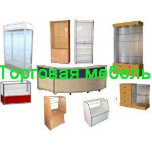 Заказать торговую мебель в Ростове-на-Дону